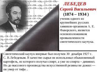 Синтетический каучук впервые был получен 30 декабря 1927 г. С. В.Лебедевым.