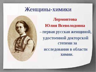 Лермонтова Юлия Всеволодовна – первая русская женщиной, удостоенной докторско