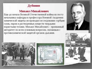 Дубинин Михаил Михайлович Еще до начала Великой Отечественной войны на посту