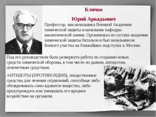 Клячко Юрий Аркадьевич Профессор, зам.начальника Военной Академии химической