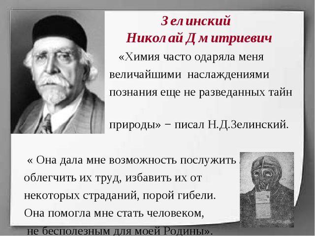 Зелинский Николай Дмитриевич «Химия часто одаряла меня величайшими наслажден...