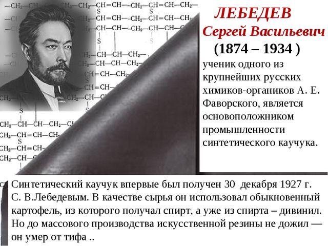 Синтетический каучук впервые был получен 30 декабря 1927 г. С. В.Лебедевым....