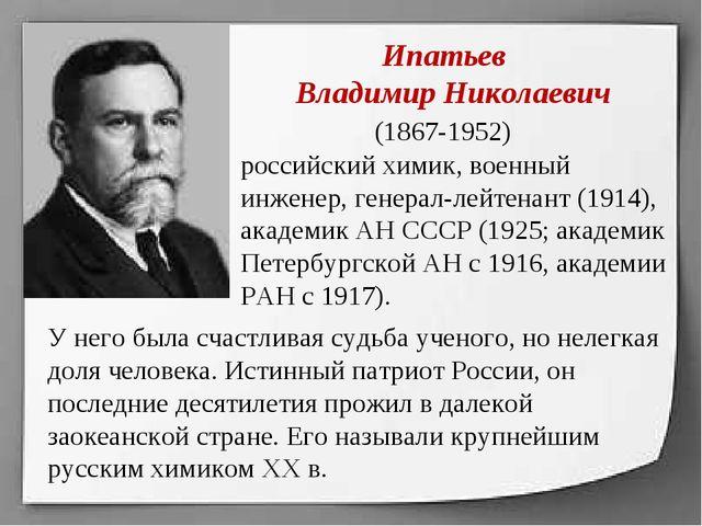 Ипатьев Владимир Николаевич (1867-1952) российский химик, военный инженер, г...