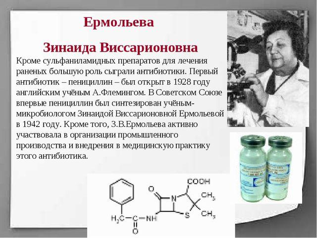 Ермольева Зинаида Виссарионовна Кроме сульфаниламидных препаратов для лечения...