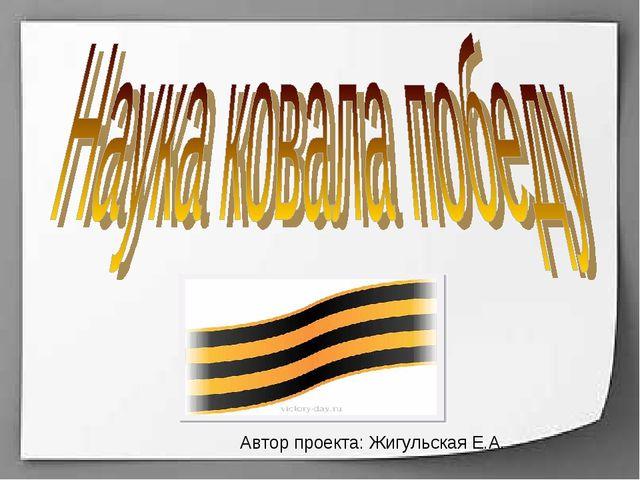 Автор проекта: Жигульская Е.А.
