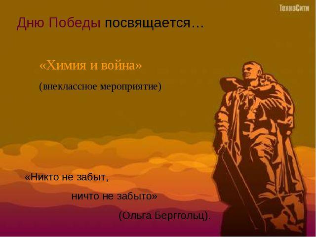 Дню Победы посвящается… «Никто не забыт, ничто не забыто» (Ольга Берггольц)....