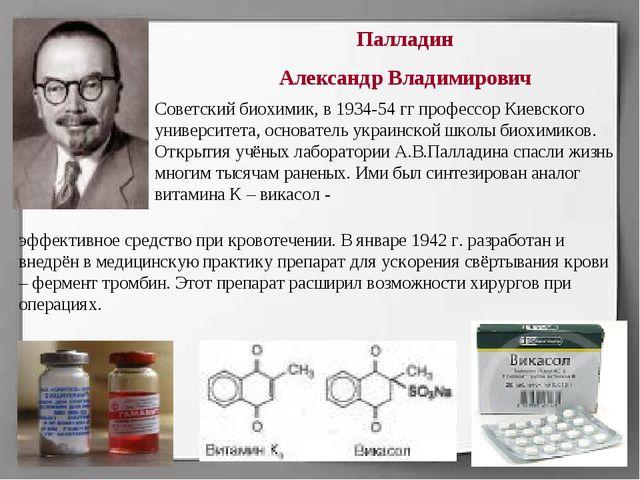 Палладин Александр Владимирович Советский биохимик, в 1934-54 гг профессор Ки...