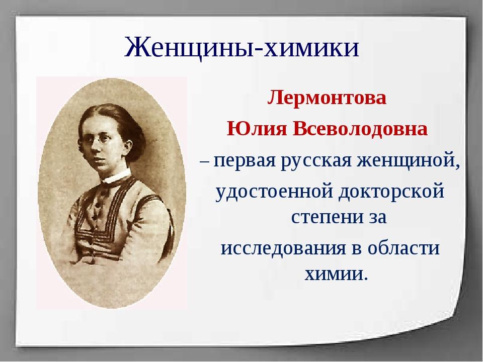 Лермонтова Юлия Всеволодовна – первая русская женщиной, удостоенной докторско...