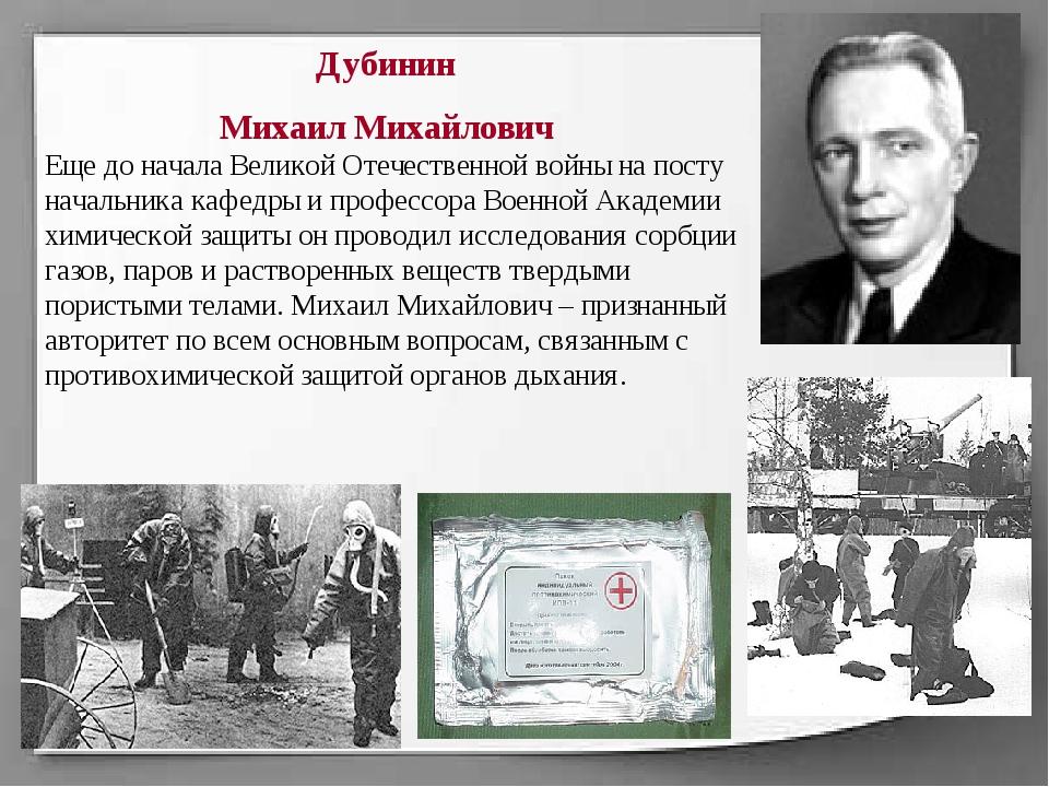Дубинин Михаил Михайлович Еще до начала Великой Отечественной войны на посту...