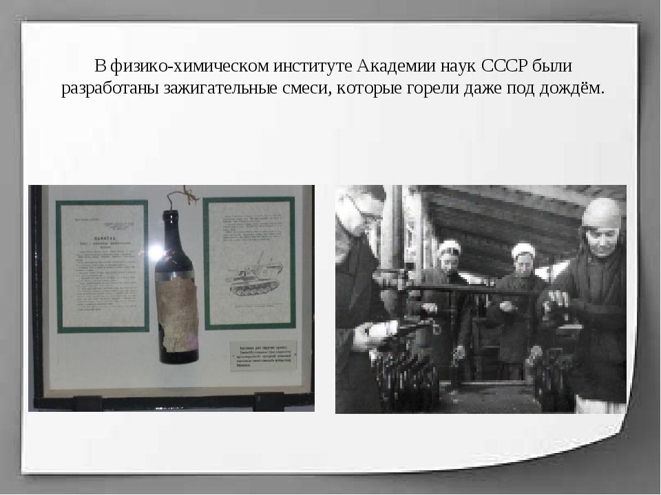 В физико-химическом институте Академии наук СССР были разработаны зажигательн...