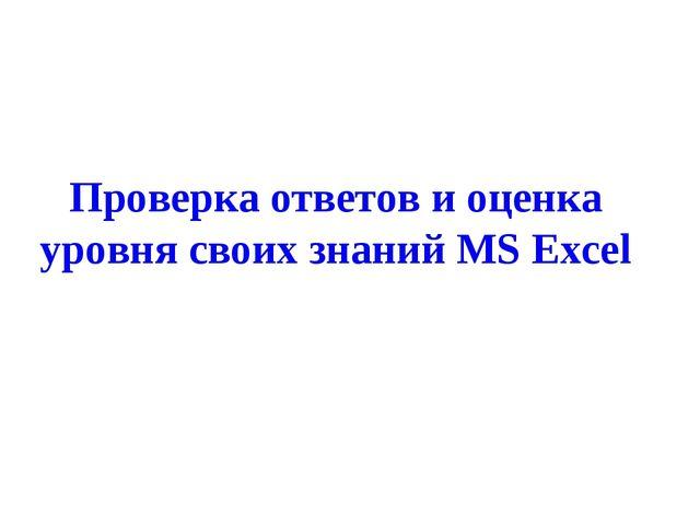 Проверка ответов и оценка уровня своих знаний MS Excel
