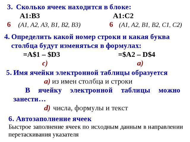 Сколько ячеек находится в блоке:  А1:В3  А1:С2  6 (A1, A2, A3, B1, B2,...