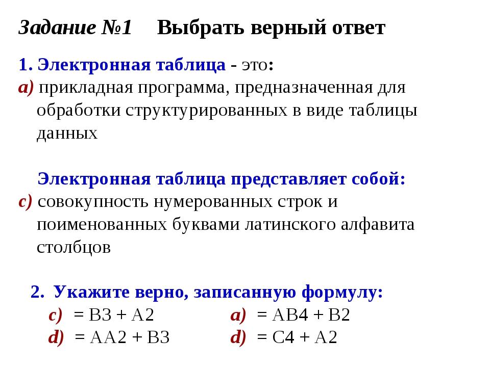 Задание №1 Выбрать верный ответ Электронная таблица - это: а) прикладная прог...