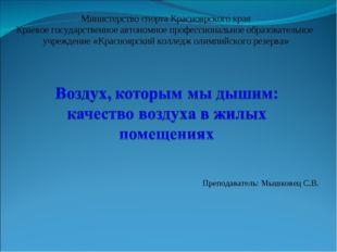 Министерство спорта Красноярского края Краевое государственное автономное про