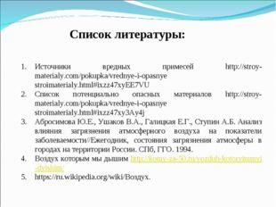 Список литературы: Источники вредных примесей http://stroy-materialy.com/poku