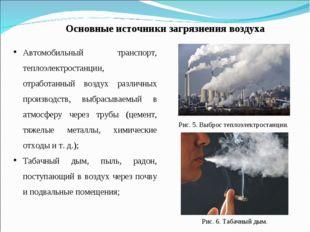 Основные источники загрязнения воздуха Автомобильный транспорт, теплоэлектрос