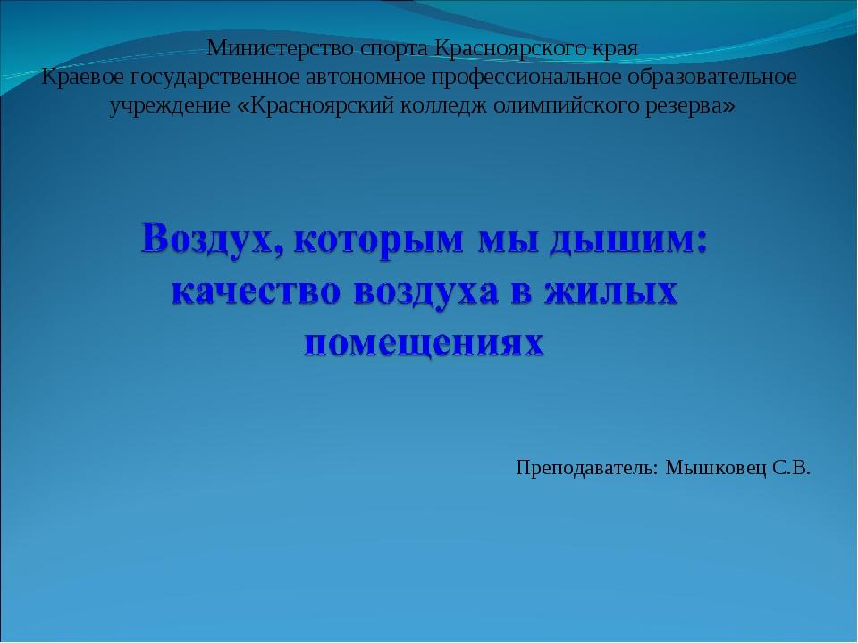 Министерство спорта Красноярского края Краевое государственное автономное про...