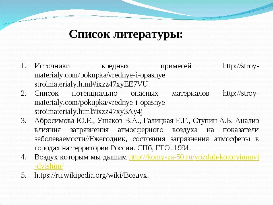 Список литературы: Источники вредных примесей http://stroy-materialy.com/poku...