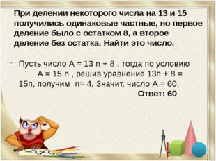 При делении некоторого числа на 13 и 15 получились одинаковые частные, но пер