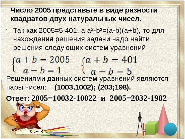 Число 2005 представьте в виде разности квадратов двух натуральных чисел. Так...