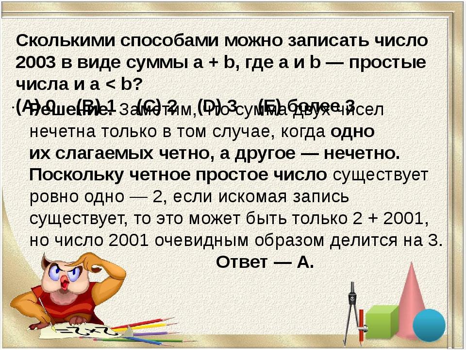 Сколькими способами можно записать число 2003в виде суммы a + b, где aиb...