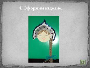 Русская красавица, Как же хороша! Счастьем улыбается У тебя душа.  Сердце тв