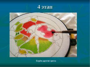 4 этап Берём другие цвета