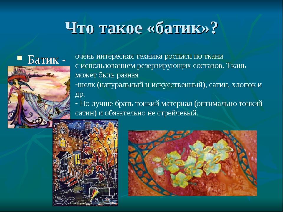 Что такое «батик»? Батик - очень интересная техника росписи по ткани с исполь...