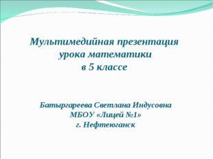 Мультимедийная презентация урока математики в 5 классе Батыргареева Светлана