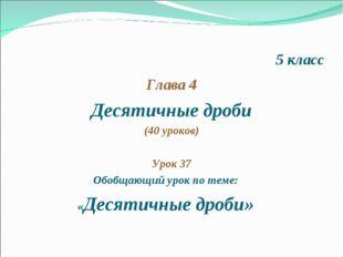 5 класс Глава 4 Десятичные дроби (40 уроков) Урок 37 Обобщающий урок по теме