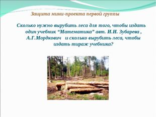"""Сколько нужно вырубить леса для того, чтобы издать один учебник """"Математика"""""""