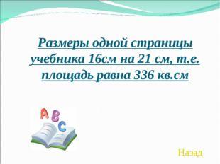 Размеры одной страницы учебника 16см на 21 см, т.е. площадь равна 336 кв.см Н