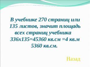 В учебнике 270 страниц или 135 листов, значит площадь всех страниц учебника 3