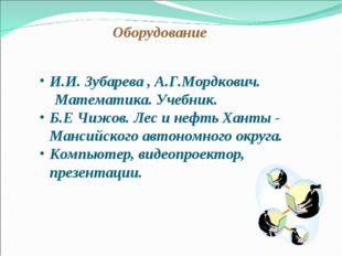 И.И. Зубарева , А.Г.Мордкович. Математика. Учебник. Б.Е Чижов. Лес и нефть Х