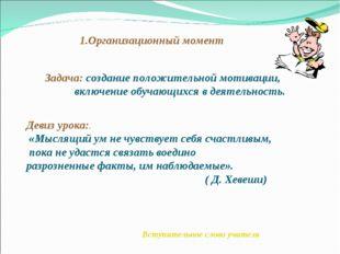1.Организационный момент Задача: создание положительной мотивации, включение