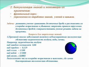 2. Актуализация знаний и мотивации их применения: фронтальный опрос; упражнен