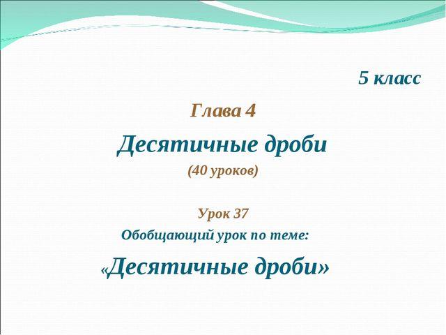5 класс Глава 4 Десятичные дроби (40 уроков) Урок 37 Обобщающий урок по теме...