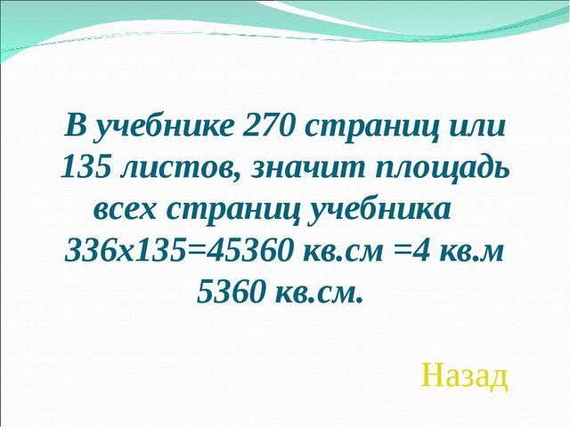 В учебнике 270 страниц или 135 листов, значит площадь всех страниц учебника 3...