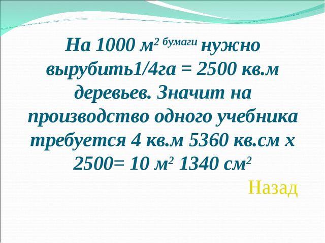 На 1000 м2 бумаги нужно вырубить1/4га = 2500 кв.м деревьев. Значит на произво...