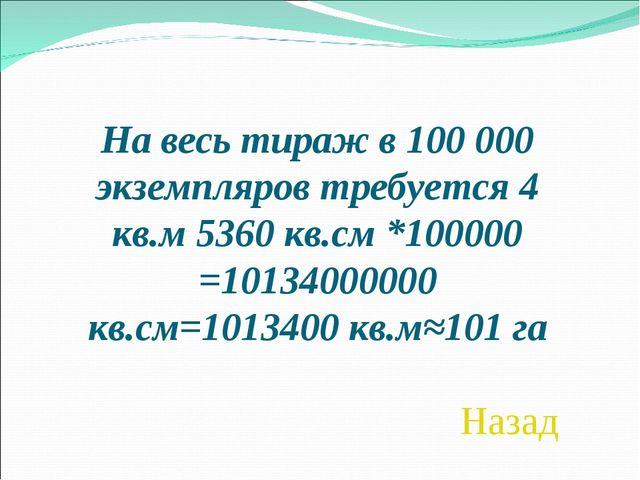 На весь тираж в 100000 экземпляров требуется 4 кв.м 5360 кв.см *100000 =1013...