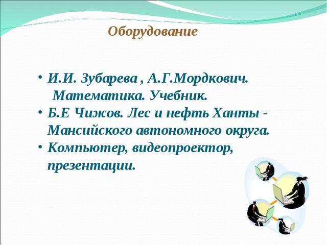 И.И. Зубарева , А.Г.Мордкович. Математика. Учебник. Б.Е Чижов. Лес и нефть Х...