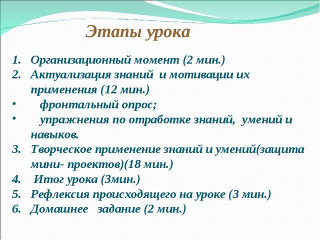 Этапы урока Организационный момент (2 мин.) Актуализация знаний и мотивации и...
