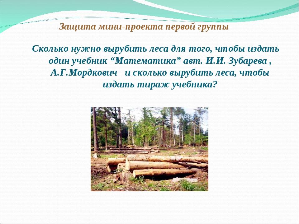 """Сколько нужно вырубить леса для того, чтобы издать один учебник """"Математика""""..."""