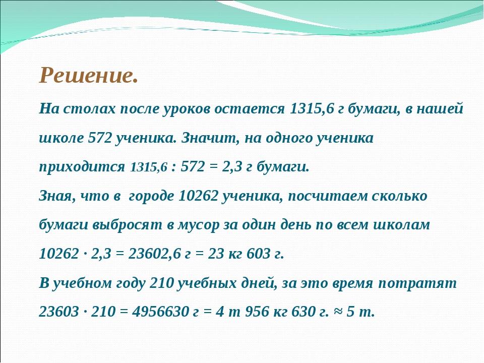 Решение. На столах после уроков остается 1315,6 г бумаги, в нашей школе 572 у...