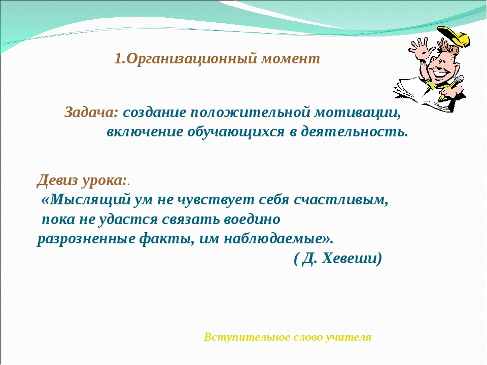 1.Организационный момент Задача: создание положительной мотивации, включение...