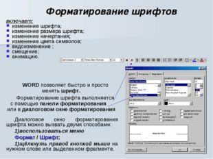 Форматирование шрифтов включает: изменение шрифта; изменение размера шрифта;