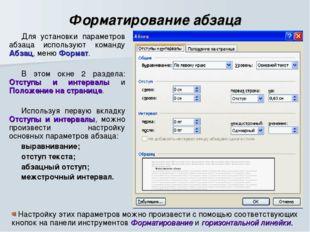 Форматирование абзаца Для установки параметров абзаца используют команду Абза