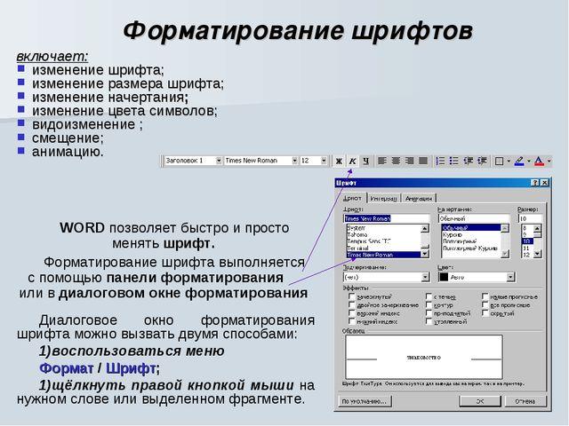 Форматирование шрифтов включает: изменение шрифта; изменение размера шрифта;...