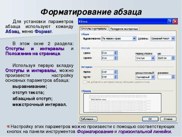 Форматирование абзаца Для установки параметров абзаца используют команду Абза...