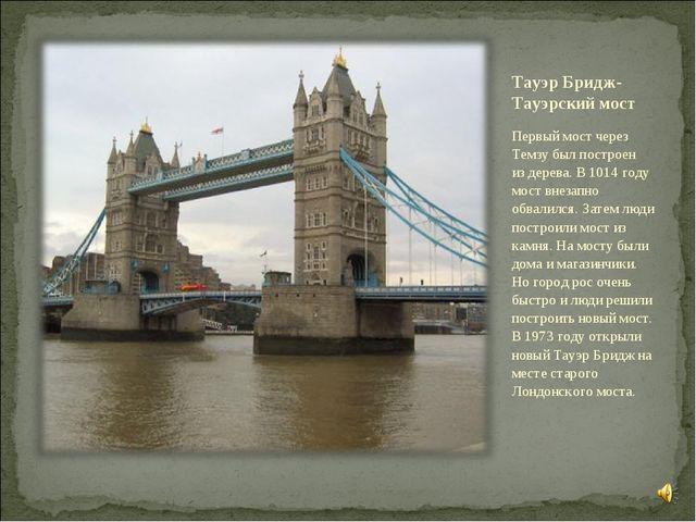 Тауэр Бридж- Тауэрский мост Первый мост через Темзу был построен из дерева. В...